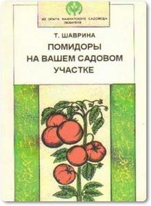 Помидоры на вашем садовом участке - Шаврина Т.