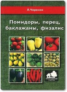 Помидоры, перец, баклажаны, физалис - Черенок Л.