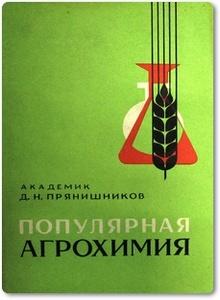 Популярная агрохимия - Прянишников Д. Н.