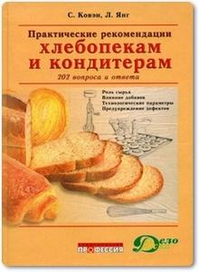 Практические рекомендации хлебопекам и кондитерам - Ковэн С. и др.