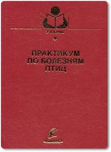 Практикум по болезням птиц - Бессарабов Б. Ф. и др.