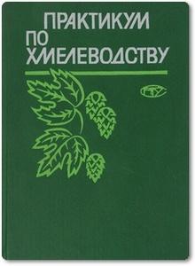Практикум по хмелеводству - Крылова М. И. и др.