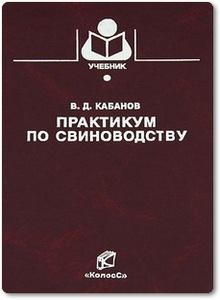 Практикум по свиноводству - Кабанов В.