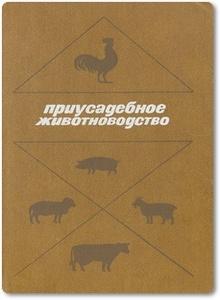 Приусадебное животноводство - Дмитриев Н. Г.