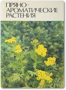 Пряно-ароматические растения - Кудинов М. А. и др.
