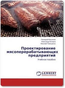 Проектирование мясоперерабатывающих предприятий