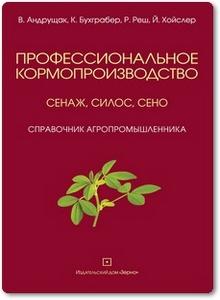 Профессиональное кормопроизводство: сенаж, силос, сено - Андрущак В. и др.
