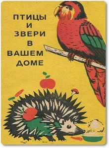 Птицы и звери в вашем доме - Остапенко В. А. и др.