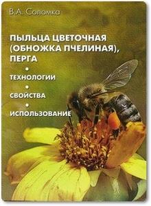 Пыльца цветочная (обножка пчелиная), перга: технологии, свойства, использование - Соломка В. А.