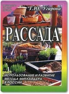 Рассада - Угарова Т. Ю.