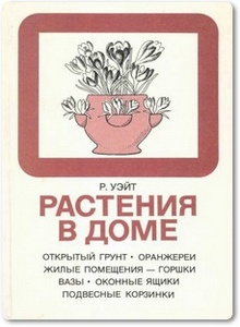 Растения в доме - Уэйт Р.
