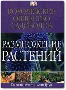 Размножение растений - Тугуда А.