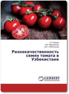 Разнокачественность семян томата в Узбекистане