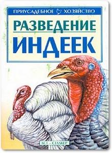 Разведение индеек - Авраменко И.