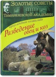 Разведение овец и коз: Золотые советы Тимирязевской Академии - Ерохин А. И.