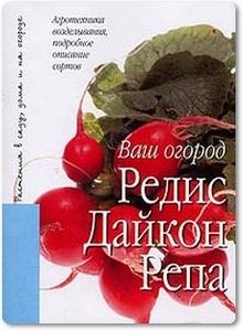 Редис, Дайкон, Репа - Лебедева А.