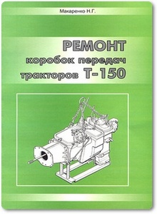 Ремонт коробки передач трактора Т-150К - Макаренко Н. Г.