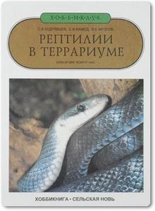 Рептилии в террариуме - Кудрявцев С. В. и др.