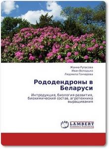 Рододендроны в Беларуси