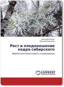 Рост и плодоношение кедра сибирского