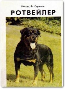 Ротвейлер - Ричард Стрэттон