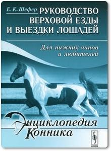 Руководство верховой езды и выездки лошадей - Шефер Е. К.