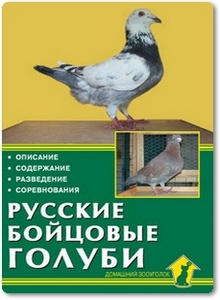 Русские бойцовые голуби - Ермолаева С. П.