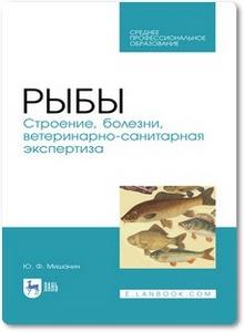 Рыбы: Строение, болезни, ветеринарно-санитарная экспертиза - Мишанин Ю. Ф.