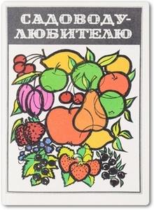 Садоводу-любителю - Мелихов А. А.