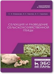 Селекция и разведение сельскохозяйственной птицы - Епимахова Е. Э. и др.