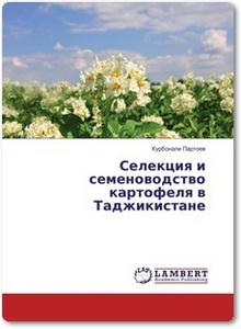 Селекция и семеноводство картофеля в Таджикистане