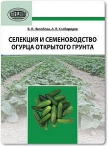 Селекция и семеноводство огурца открытого грунта - Налобова В. и др.
