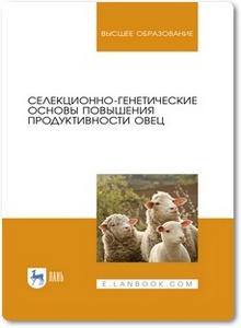 Селекционно-генетические основы повышения продуктивности овец - Ерохин А. И. и др.