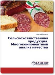 Сельскохозяйственная продукция: Многокомпонентный анализ качества