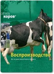Сигналы коров: Воспроизводство - Ян Гулсен