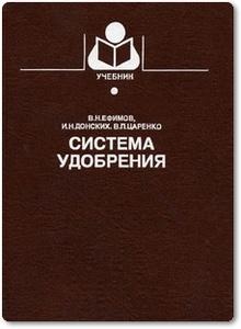 Система удобрения - Ефимов В. Н. и др.