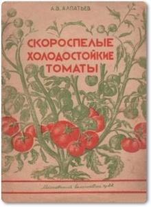 Скороспелые холодостойкие томаты - Алпатьев А. В.