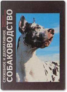 Служебное и декоративное собаководство - Масиленис К.