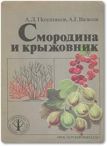 Смородина и крыжовник - Поздняков А. Д. и др.