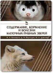 Содержание, кормление и болезни клеточных пушных зверей - Балакирев Н. А. и др.