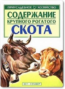 Содержание крупного рогатого скота - Зипер А. Ф.