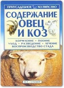 Содержание овец и коз - Александров С. Н.