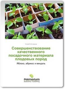 Совершенствование качественного посадочного материала плодовых пород
