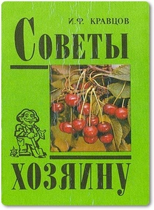 Советы хозяину - Кравцов И. Ф.