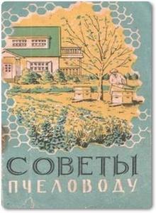 Советы пчеловоду - Глушко Н. М. и др.