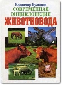 Современная энциклопедия животноводства - Булгаков В. Д.