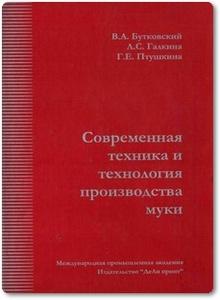 Современная техника и технология производства муки - Бутковский В. А. и др.