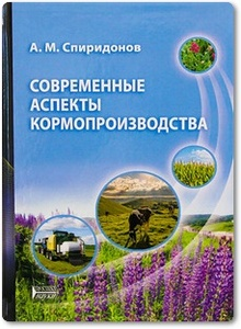Современные аспекты кормопроизводства - Спиридонов А. М.