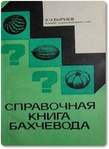 Справочная книга бахчевода - Буриев Х. Ч.