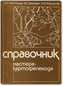 Справочник мастера-картофелевода - Тектониди И. П. и др.